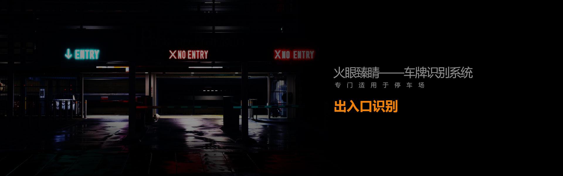 出入口识别-banner2