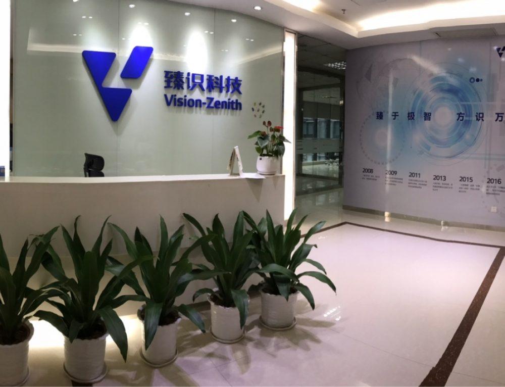 """臻识科技成立深圳分公司,向""""全国性企业""""迈进"""