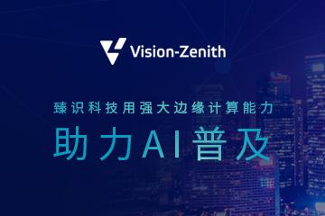 『智慧』社区新纪元开启,臻识科技将AI融入生活